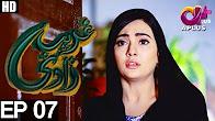 Ghareebzaadi - Episode 07 - A Plus ᴴᴰ Drama