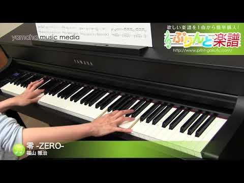 零 -ZERO- / 福山 雅治 : ピアノ(ソロ) / 上級