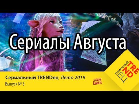 Сериалы АВГУСТА, которые вы могли пропустить | Сериальный TRENDец Лето 2019 | #5 (Кураж-Бамбей)