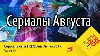 Сериалы АВГУСТА, которые вы могли пропустить   Сериальный TRENDец Лето 2019   #5 (Кураж-Бамбей)
