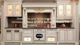 3D элементы Ника Д'ОРО белая MАКБЕРРИ. Библиотеки  для PRO100.