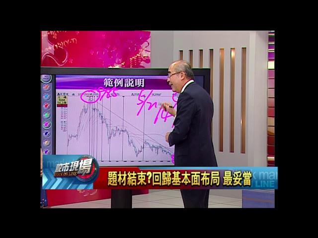 【股市現場-非凡商業台鄭明娟主持】20180502part.8(林隆炫)