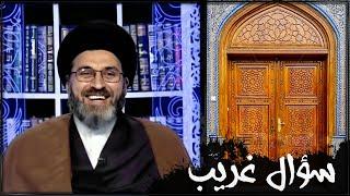 سؤال غريب :متصلة عمتي سرقت باب الجامع هل حرام ؟  | السيد رشيد الحسيني