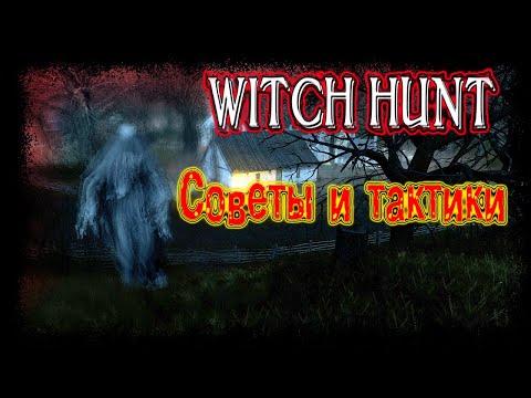 Советы и тактики по игре Witch hunt