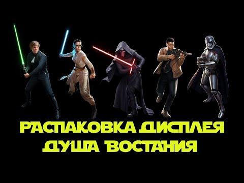 Star Wars: Destiny. Распаковка дисплея бустеров