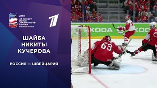 Вторая шайба сборной России. Россия - Швейцария. Чемпионат мира по хоккею 2019