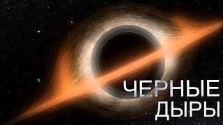 Черные Дыры: из чего состоят и что это такое
