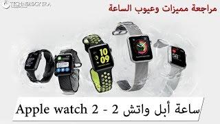 مراجعة ساعة ابل 2 - Apple series watch 2 مميزات وعيوب
