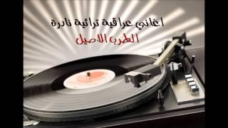 روائع الاغاني العراقية التراثية القديمة الطرب الاصيل - mp3 مزماركو تحميل اغانى