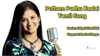 Putham Pudhu Kaalai - (Anitha Karthikeyan) - S&S Mega Musical Night 2014