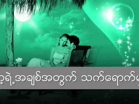 kya naw nae ma (Yatha+Ye