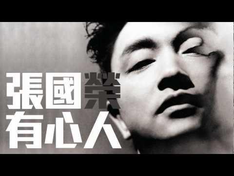 [JOY RICH] [舊歌] 張國榮 - 有心人(電影金枝玉葉2主題曲)