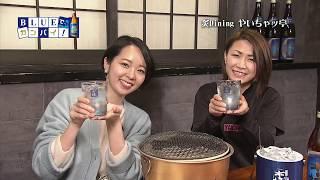 宮崎放送「BLUEでカンパイ!」#91