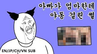 [짤툰 오리지널] 아빠가 엄마한테 야동 걸린 썰