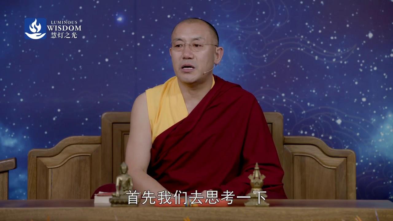 慧燈禪修第三冊視頻 因果不虛 五 - YouTube