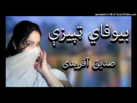 Bewafai Tapezy   Nawaz Afridi