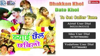 Dhakkan Khol Dato Khol - Callertune Code Song - AIRTEL - IDEA - VODAFONE - Rajasthani DJ Songs 2016