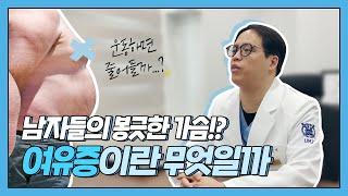 [유로멘즈] 여유증의 실체와 발생 원인에 대해 알아보자…