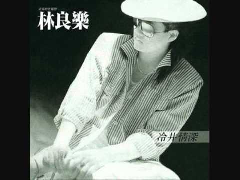 林良樂 - 冷井情深 / Cold Well, Deep Love (by Jessey Lin)