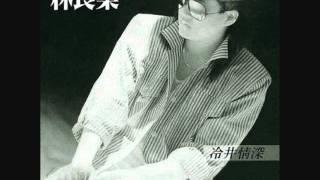 林良樂 - 冷井情深 / Cold Well, Deep Love (by Jessey Lin) MP3