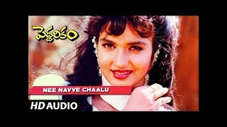 Nee Navve Chaalu Full Song    Peddarikam Songs    Jagapathi Babu, Sukanya    Telugu Old Songs