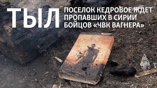 Тыл. Кедровое ждёт пропавших в Сирии бойцов