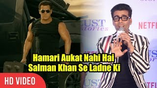 Hamari Aukat Nahi Hai Salman Khan Se Ladne Ki | karan Johar Reaction On Salman Khan Race 3