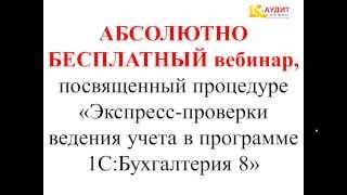 1С Бухгалтерия 8 для Казахстана. Проверка ведения учета. Вебинар