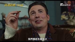 【鋒迴路轉】11/28(四)~繼《東方快車謀殺案》又一全明星推理神作!