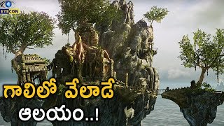 గాలిలో వేలాడే ఆలయం..! | The Mysterious Hanging Temple | Eyecon Facts