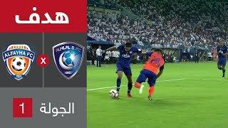 هدف الهلال الأول ضد الفيحاء (محمد كنو) في الجولة 1 من دوري كأس الأمير محمد بن سلمان