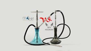 """Кальян """"На Грани"""" vs. Sky Hookah Classic. Что лучше? Обзор и сравнение этих двух аппаратов."""