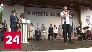 Предвыборная гонка в Москве: кандидаты включились в диалог с горожанами - Россия 24