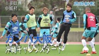 サッカーのトップチームが県内各地でキャンプを行う「沖縄サッカーキャ...