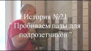 видео бетон в Красногорске