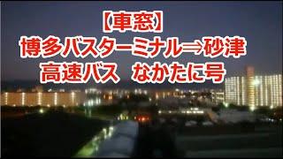 【車窓】博多バスターミナル⇒砂津 西鉄高速バス なかたに号