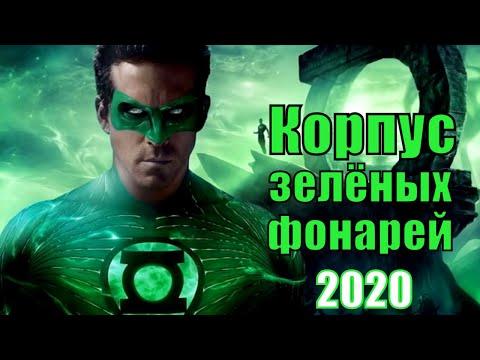Зеленые фонари мультфильм смотреть онлайн в хорошем качестве