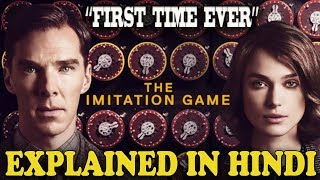 THE IMITATION GAME MOVIE : Explained in Hindi