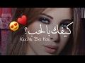 نانسي عجرم ، Nancy Ajram| كيفك بالحب؟ || مع الكلمات Keefak Bel Hob 💖