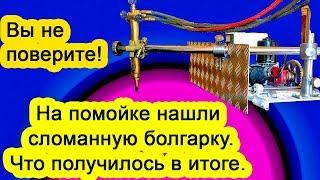 Плазморезка или вторая жизнь сломанной болгарки.