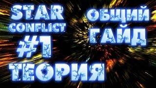 Star Conflict #1 Общий гайд для новичка
