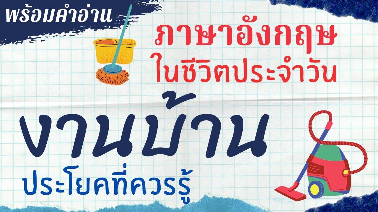 คำและวลีภาษาอังกฤษ ทำงานบ้าน ภาษาอังกฤษ สำหรับใช้ในชีวิตประจำวัน แม่บ้าน พ่อบ้าน เรียนภาษาอังกฤษ