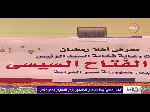 """الأخبار -"""" أهلاً رمضان """" يبدأ استقبال الجمهور بأرض المعارض بمدينة رمضان"""
