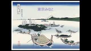 葛飾北斎の江戸を描いた浮世絵 東京みなと 歌ってみました。