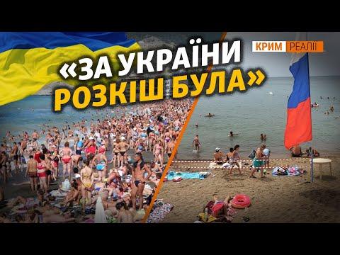 Кримчани порівнюють туристичні