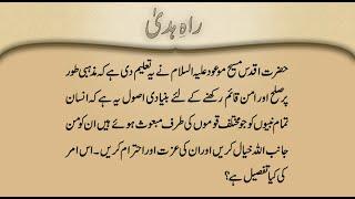 Refutations To Allegations | E07 | Urdu
