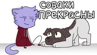 За Что Мы Любим Собак ● Русский Дубляж