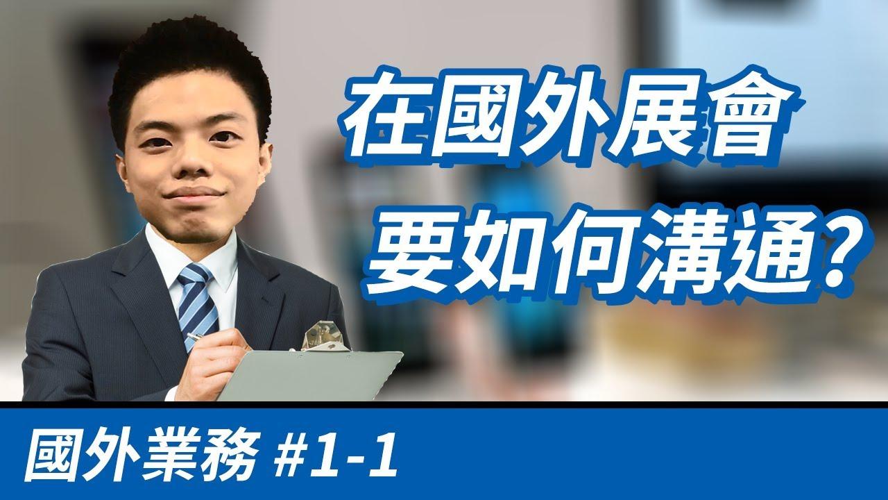 2分鐘口說【國外業務系列 在展會怎麼用英文溝通?-上集】#外文系出路 - YouTube