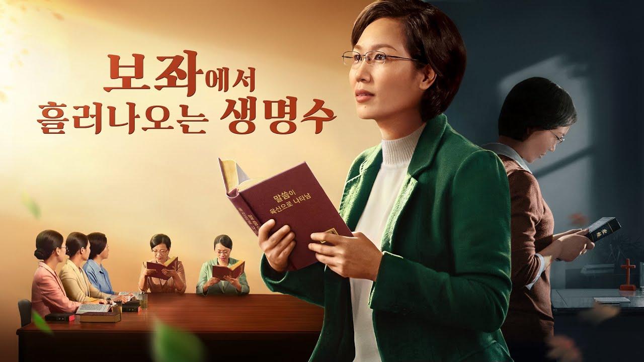 성령 역사가 있는 교회를 찾는 법 <보좌에서 흘러나오는 생명수>기독교 영화