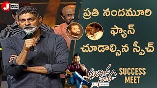 Jagapathi Babu Emotional Speech about Jr NTR & Balakrishna | Aravindha Sametha Success Meet